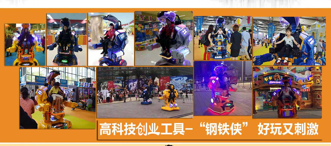 广场行走机器人