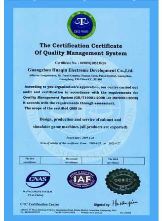 华秦游乐设备—ISO认证